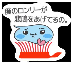 ゲル界の新キャラ!歯磨き粉の妖精・ねり太