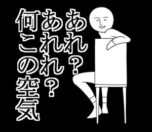 なめた人(微笑君)