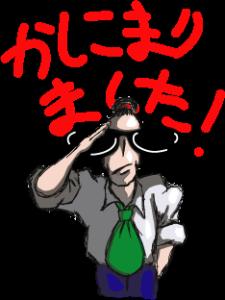 スーパー・セールスマン・俺