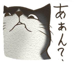 おちゃめ猫とイケメン猫