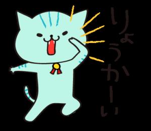 青にゃんこ
