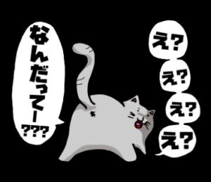 灰色猫と愉快な仲間たち(煽り)