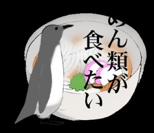 やさくれペンギン