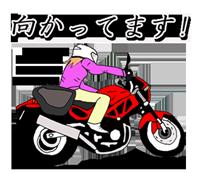 バイクライフ