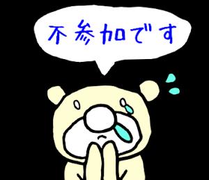 はなたれZoo(くま・ねこ)