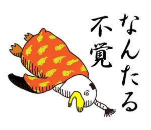 江戸ペンギンが斬る!
