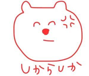 カラフルくまちゃん〜福岡〜
