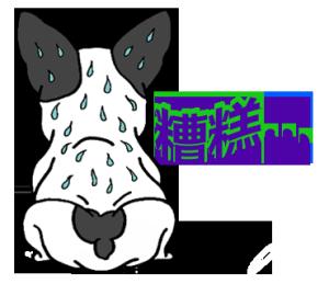 小狗的豆太郎(台灣版)