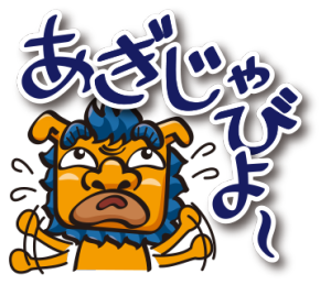 沖縄の日常会話さー(ウチナーグチ)