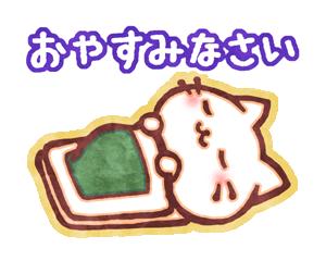 にゃんトモ ~しろくん~