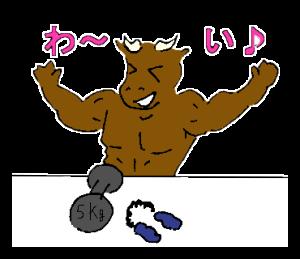 ミノタとクダン