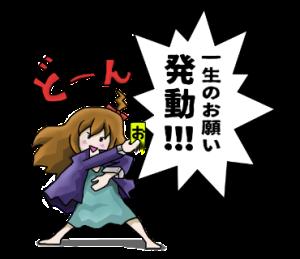 マイペース少女の日常【わがままな生活】