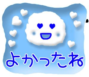 3D調 ほっこり青空メッセージ 2 日常編