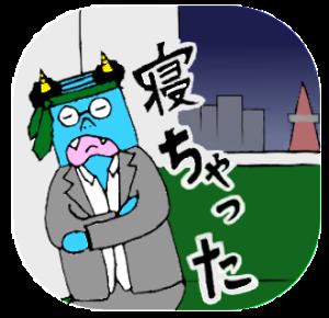 「鬼ヶ島 鬼太郎」鬼婿の憂鬱