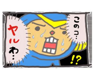 カーすけマンも・・・みなぎりゃーーー!!!