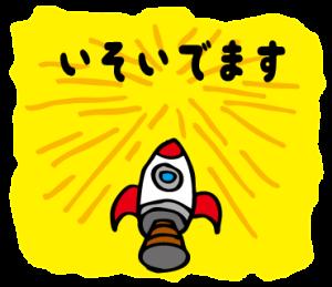 帰り際の宇宙飛行士