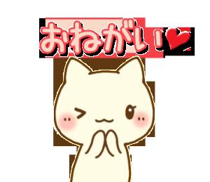 白ねこスタンプ☆嫁編