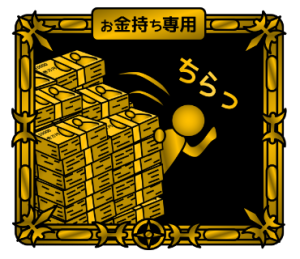 【プレミアム】お金持ち専用スタンプ