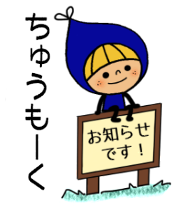 ずきんたん 基本編1