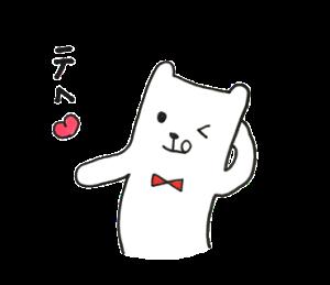 しろくまたん☆