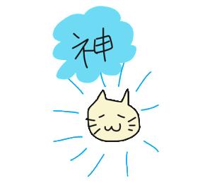 ラフ過ぎる猫のゆるーい日常スタンプ