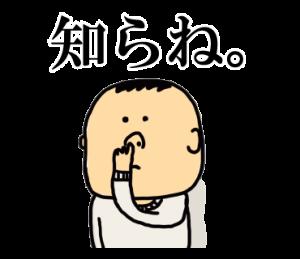 使用要注意!テキトー返事専用のLINEスタンプ【ほじってしまう人々】