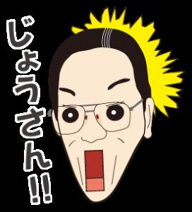 播州弁オッサン