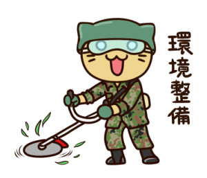 がんばれ自衛隊猫陸曹スタンプ