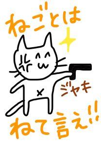 煽る!ゆるネコ