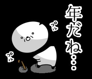 ぱんだの舞 Part2