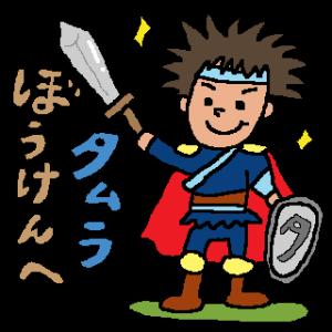 タムラさんによる タムラさんの為のスタンプ