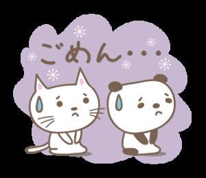 大人可愛い敬語や丁寧な言葉のネコとパンダ