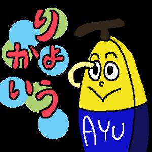 ■ あゆ 専用 あゆちゃん アユ AYU