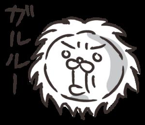 もさもさライオン