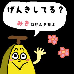 みきちゃん 専用スタンプ♪