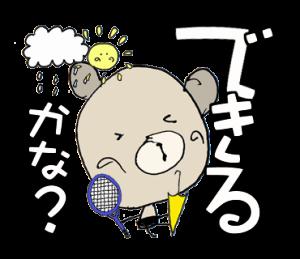 く~吉テニス生活 でか文字