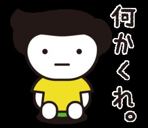 ゆる男子スタンプ【第一弾】