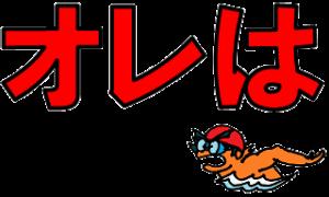 動く水泳太郎!
