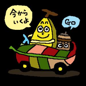 秋の使える 秋バナナ♪