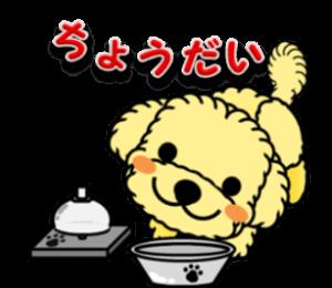 動くトイプーのみるくちゃん[Part 2]