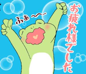 まったりカエル3(敬語.ver)