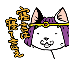 吉田戦車「来れば?ねこ占い屋」