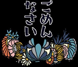 レトロな花とちょっと丁寧な言葉