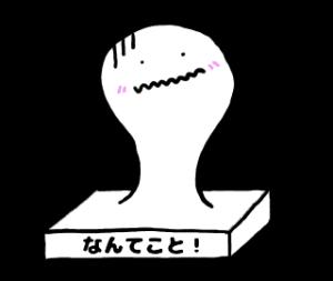 もち子が動く!!