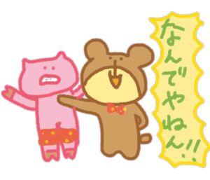 ぶぅちゃんが使う大阪弁や関西弁の日常会話