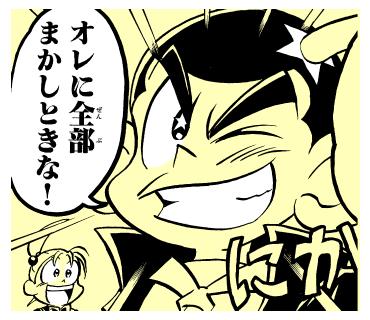 推理の星くん コミックスタンプ vol.3
