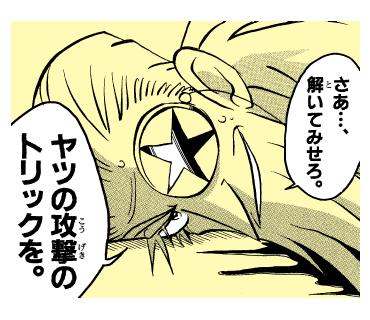 推理の星くん コミックスタンプ vol.4