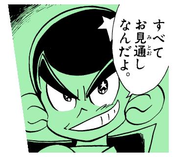 推理の星くん コミックスタンプ vol.5
