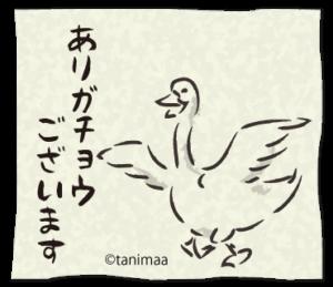 超鳥獣戯画3、兎、蛙、猫に虫で駄洒落