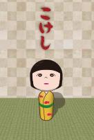 こけしっ娘(三女)